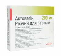 Актовегин 5 мл/200 мг N5 раствор для инъекций