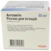 Актовегин 80 мг 2 мл N25 раствор для инъекций
