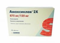 Амоксиклав 2х 875 мг /125 мг №14 таблетки