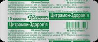 Цитрамон-Здоровье  №10 таблетки