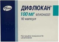 Дифлюкан 100 мг №10 капсулы