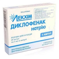 Диклофенак натрия 25мг/мл 3мл N5 раствор для инъекций