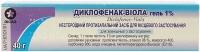 Диклофенак-Виола 1% 40 г гель