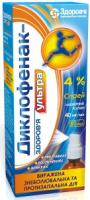 Диклофенак-Здоровье Ультра 40 мг/мл 30 мл спрей