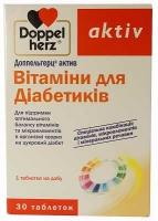Доппельгерц Актив Витамины для диабетиков №30 таблетки
