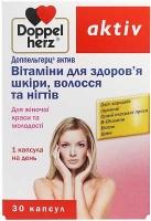 Доппельгерц Актив Витамины для волос, кожи, ногтей №30 капсулы