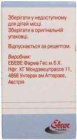 Этопозид ЭБЕВЕ 50 мг/2.5 мл №1