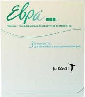 Евра 3 пластырь контрацептивный гормональный