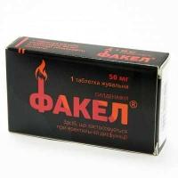 Факел 50 мг N1 таблетки жевательные