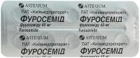 Фуросемид 4 мг №50 таблетки