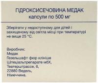 Гидроксимочевина Медак 500 мг N100 капсулы