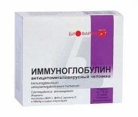 Иммуноглабулин антицитомегаловир. N10