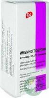Иммуноглобулин антирезус Rho(D) 1 мл №1
