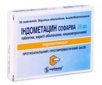 Индометацин 25 мг №30 таблетки