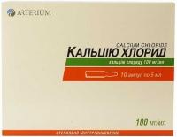 Кальция хлорид 10% 100 мг/мл 5 мл №10 раствор для инъекций