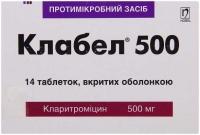 Клабел 500 мг №14 таблетки