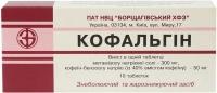 Кофальгин N10 таблетки