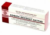 Кофеин-бензоат натрия 0.2 №10 таблетки