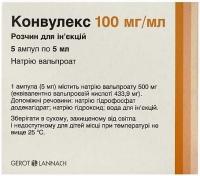 Конвулекс 100 мг/мл 5 мл №5 раствор для инъекций