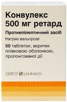 Конвулекс ретард 500 мг N50 таблетки