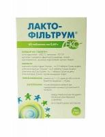 Лактофильтрум-Эко 0.65 №60 таблетки