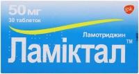 Ламиктал 50 мг №30 таблетки
