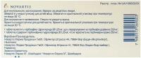 Ламизил 250 мг №14 таблетки