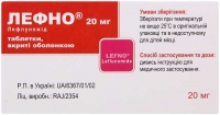 Лефно 20 мг №30 таблетки