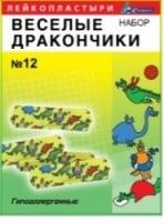 Лейкопластырь бактерицидный N12 Веселые Дракончики набор