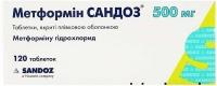 Метформин Сандоз 500 мг №120 таблетки