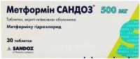 Метформин Сандоз 500 мг №30 таблетки