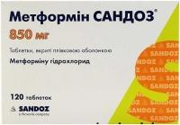 Метформин Сандоз 850 мг №120 таблетки
