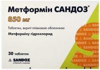 Метформин Сандоз 850 мг №30 таблетки