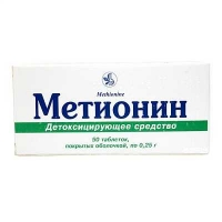 Метионин 0.25 №50 таблетки