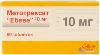 Метотрексат Эбеве 10 мг №50 таблетки