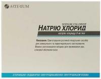 Натрия хлорид 9 мг/мл №10 раствор для инфузий