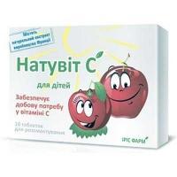 Натувит С для детей 180 мг ацеролы №10 (эквивалент 45мг витамина С)
