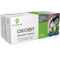 Оковит экстракт черники 0.25 г №80 таблетки
