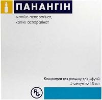 Панангин 10 мл №5 концентрат для приготовления раствора для инфузий