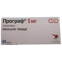 Програф 5 мг №50 капсулы
