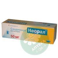 Сандиммун Н 50 мг N50 капсулы