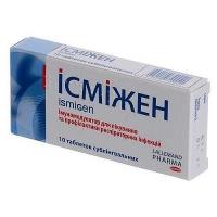 Таблетки для рассасывания Исмижен 50 мг №10