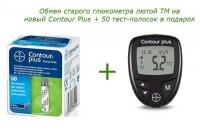 Тест-полоски Контур Плюс №50 + Глюкометр CONTOUR PLUS