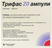 Трифас 20 20 мг/4 мл №5 раствор