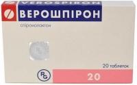 Верошпирон 25 мг N20 таблетки