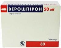 Верошпирон 50 мг №30 капсулы