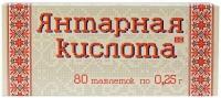 Янтарная кислота 0.25 г №80 таблетки