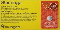 Жастинда 2 мг/0.03 мг №63 таблетки